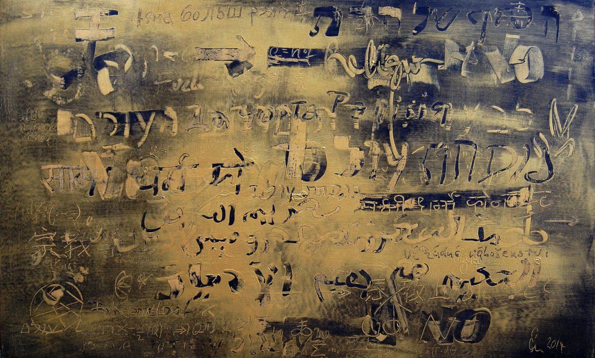 Goldene Regel | Acrylbild von Stefan Zoellner | 2014